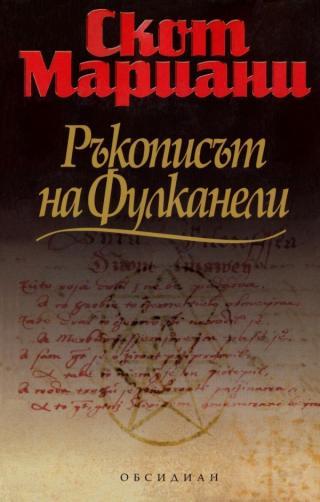 Ръкописът на Фулканели [bg]