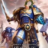 Робаут Жиллиман: Владыка Ультрамара