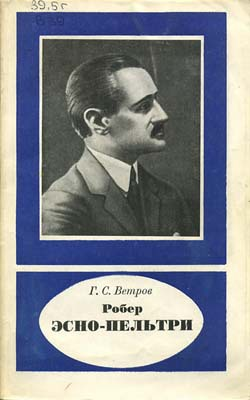 Робер Эсно-Пельтри