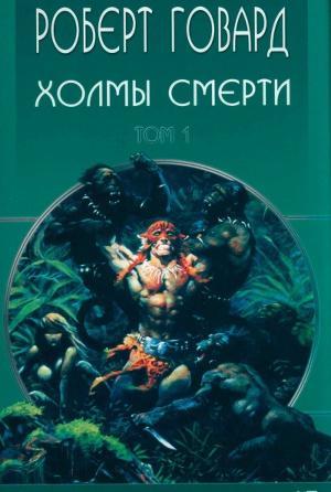 Роберт Говард собрание сочинений в 8 томах - 1