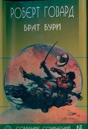 Роберт Говард собрание сочинений в 8 томах - 2