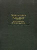 Робеспьер М. Избранные произведения Т.I