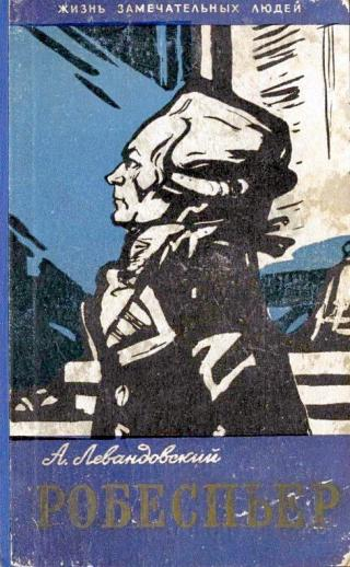 Робеспьер