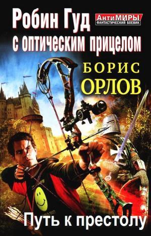 Робин Гуд с оптическим прицелом. Путь к престолу