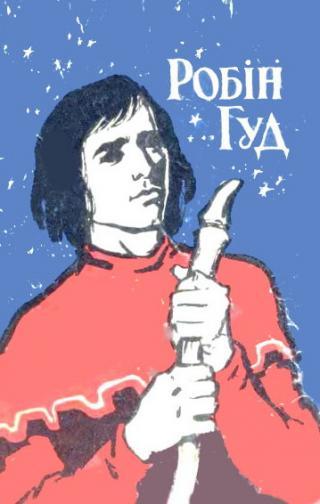 Робін Гуд