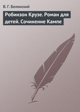 Робинзон Крузе. Роман для детей. Сочинение Кампе