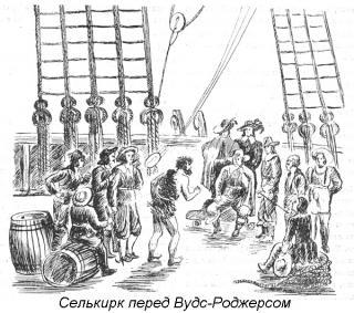 Робинзон Крузо — Александр Селькирк