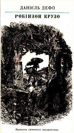 Робінзон Крузо [Robinson Crusoe - uk]