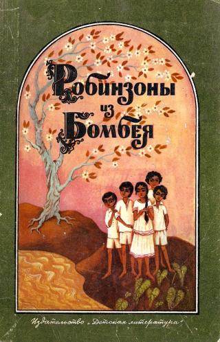 Робинзоны из Бомбея