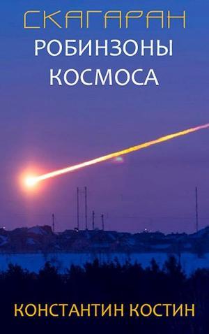 Робинзоны космоса (СИ)