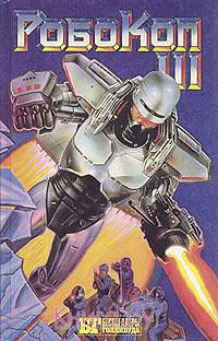 Робокоп-3 (Робот-полицейский-3)