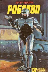 Робокоп I