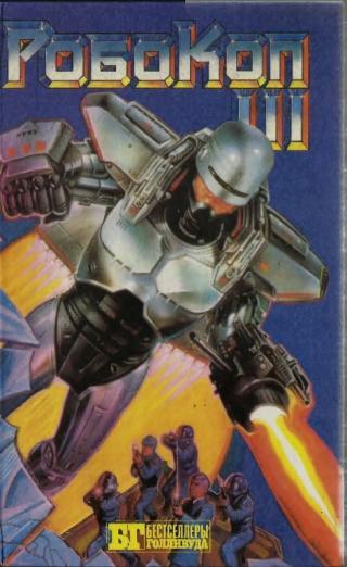 Робокоп III. Буллит [компиляция]