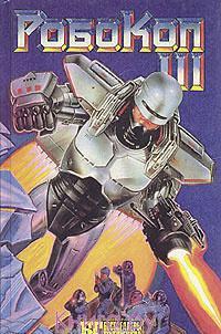 Робокоп III