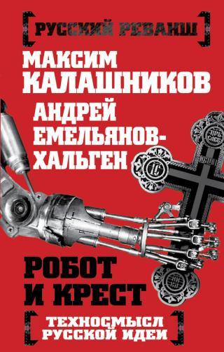 Робот и крест [Техносмысл русской идеи]