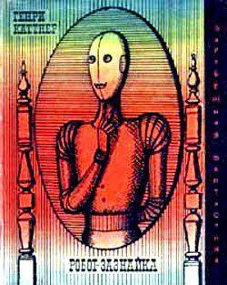 Робот-зазнайка (авторский сборник)