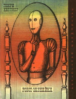 Робот-зазнайка [Сборник]