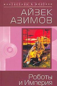 Роботы и Империя (пер. М.Букашкина)