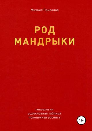 Род Мандрыки [publisher: SelfPub]