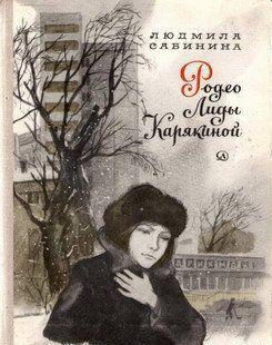 Родео Лиды Карякиной