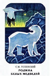 Родина белых медведей