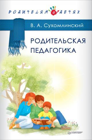 Родительская педагогика (сборник)
