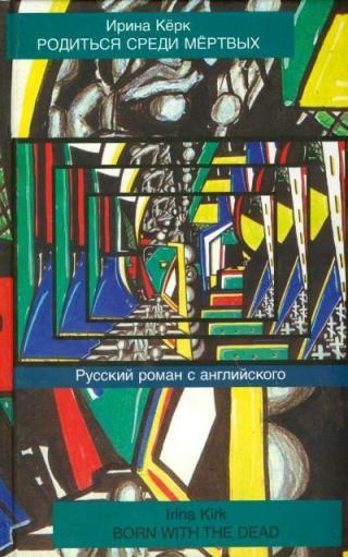 Родиться среди мёртвых. Русский роман с английского