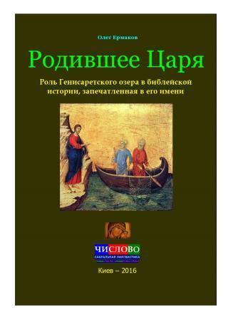Родившее Царя. Роль Генисаретского озера в библейской истории, запечатленная в его имени