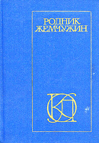 Родник жемчужин: Персидско-таджикская классическая поэзия