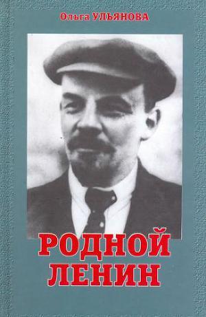 Родной Ленин