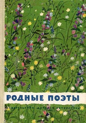 Родные поэты (сборник)