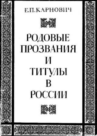 Родовые прозвания и титулы в России. Слияние иноземцев с русскими