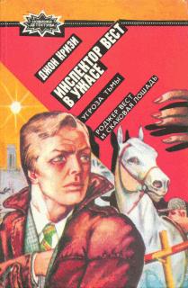 Роджер Вест и скаковая лошадь