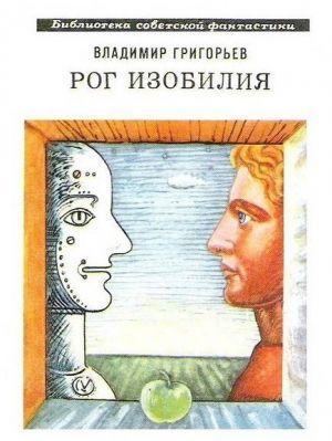 Рог Изобилия (сборник)