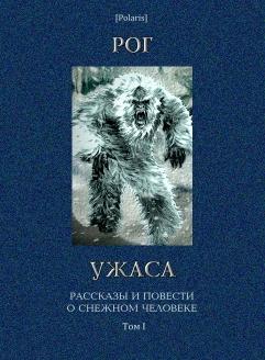 Рог ужаса: Рассказы и повести о снежном человеке. Том I.