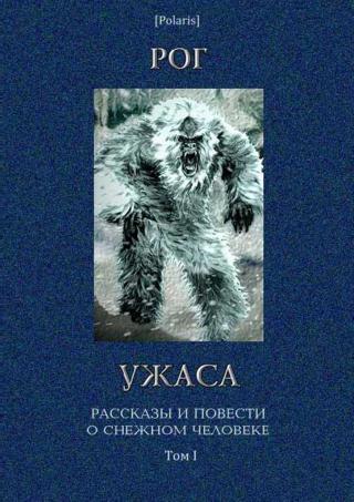 Рог ужаса: Рассказы и повести о снежном человеке. Том I