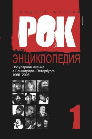 Рок-энциклопедия. Популярная музыка в Ленинграде-Петербурге, 1965–2005. Том 1