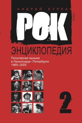 Рок-энциклопедия. Популярная музыка в Ленинграде-Петербурге, 1965–2005. Том 2