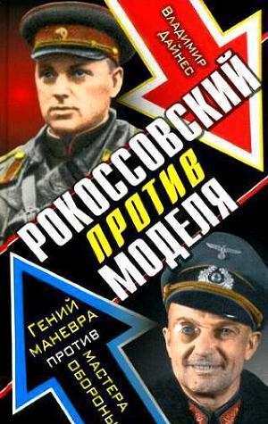Рокоссовский против Моделя. Гений маневра против мастера обороны