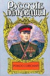 Рокоссовский: терновый венец славы