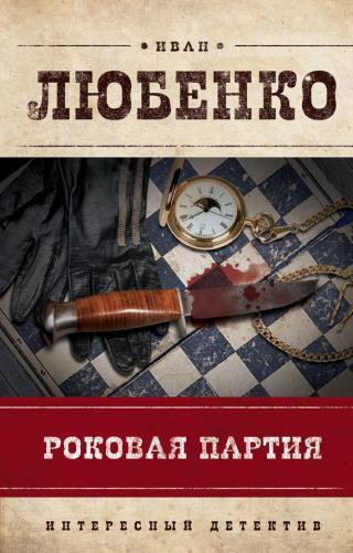 Роковая партия (сборник)