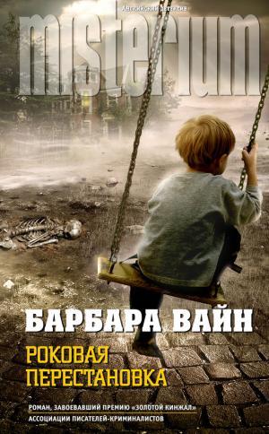Роковая перестановка [A Fatal Inversion-ru]