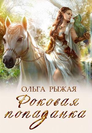 Роковая попаданка [publisher: SelfPub.ru]