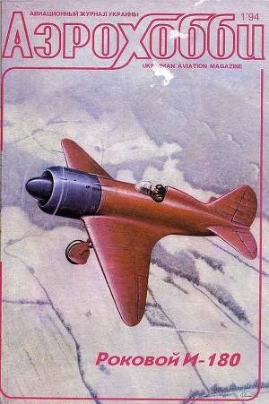 Роковой И-180