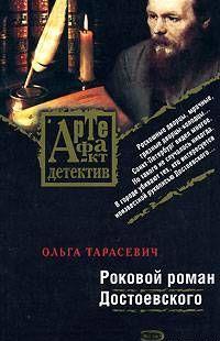 Роковой роман Достоевского