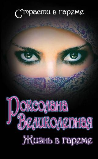 Роксолана Великолепная. Жизнь в гареме (сборник)