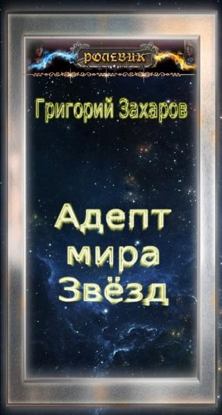 Ролевик серия книг: 5 книг скачать в fb2, txt на андроид или.