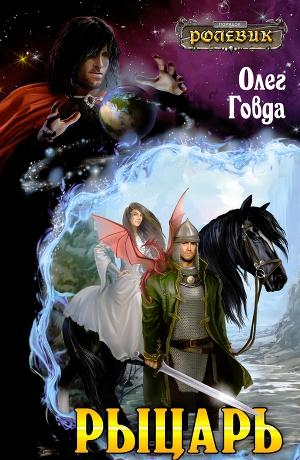 Ролевик: Рыцарь. Книга 1
