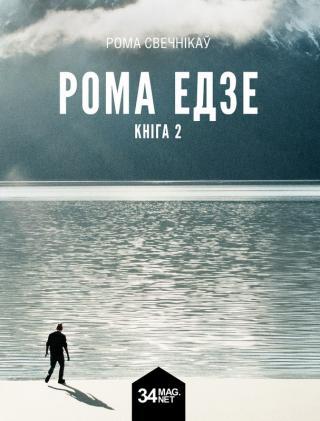 Рома едзе. Кніга 2 (2015)