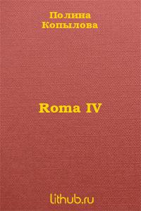Roma IV